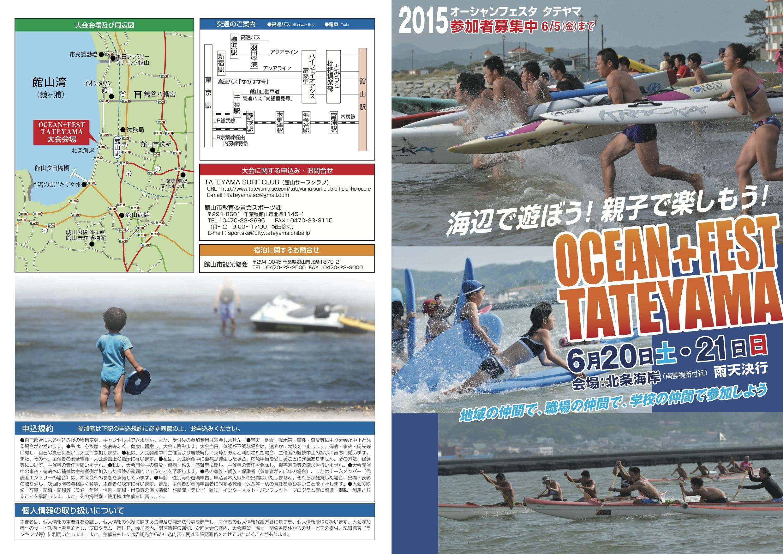 2015年 OCEAN パンフレット①jpg