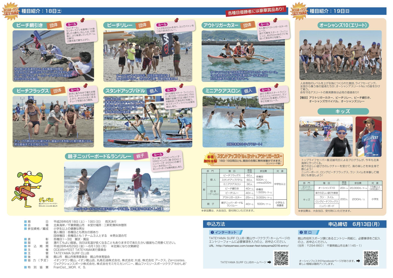 2016【オーシャンフェスタ】要項(中面) JPEG