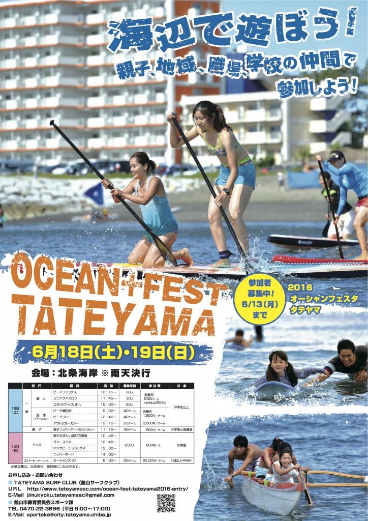 2016【オーシャンフェスタ】ポスター