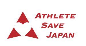ASJ_logo_1 のコピー