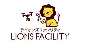 lionsfacility_logo のコピー