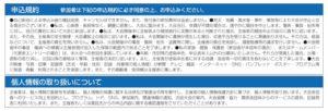 2018【OCEAN+FEST】規約・個人保護法
