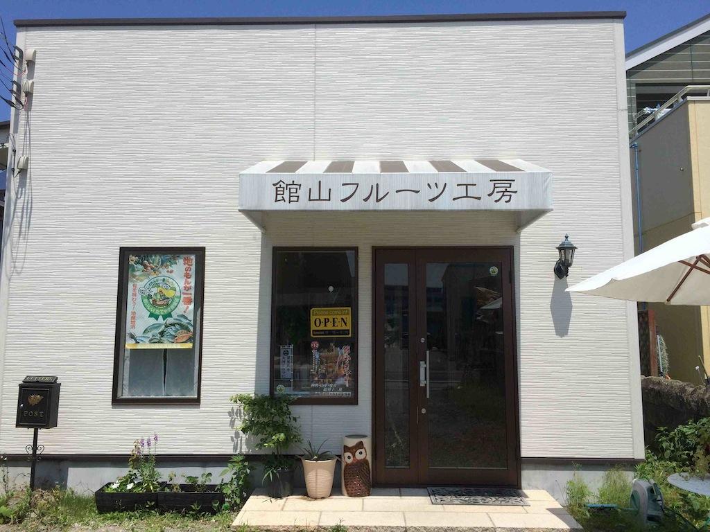 館山フルーツ工房 店舗